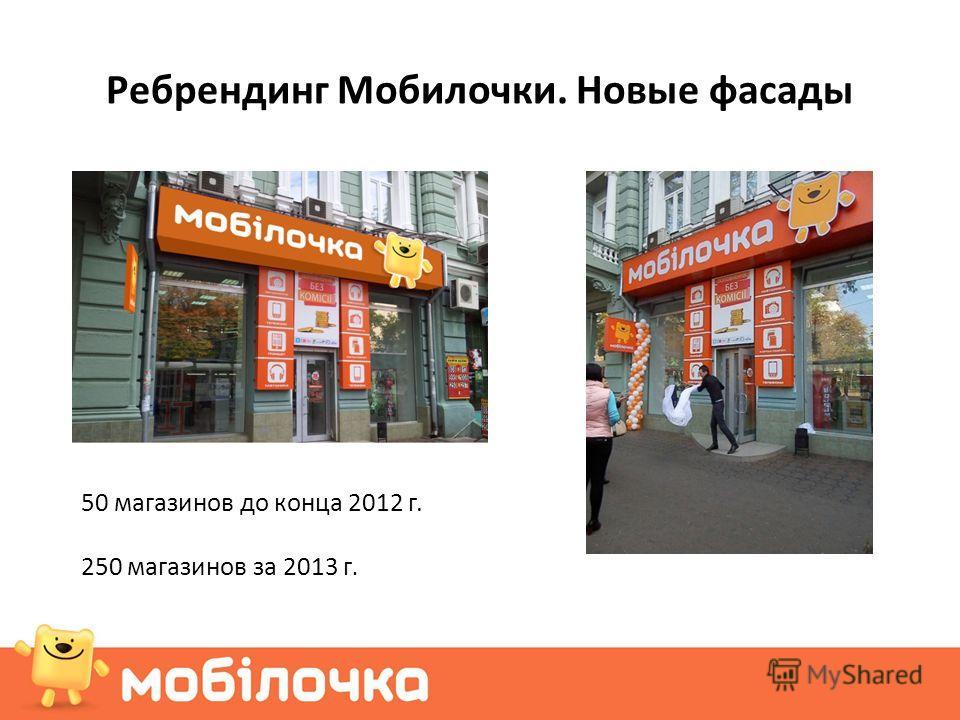 Ребрендинг Мобилочки. Новые фасады 50 магазинов до конца 2012 г. 250 магазинов за 2013 г.