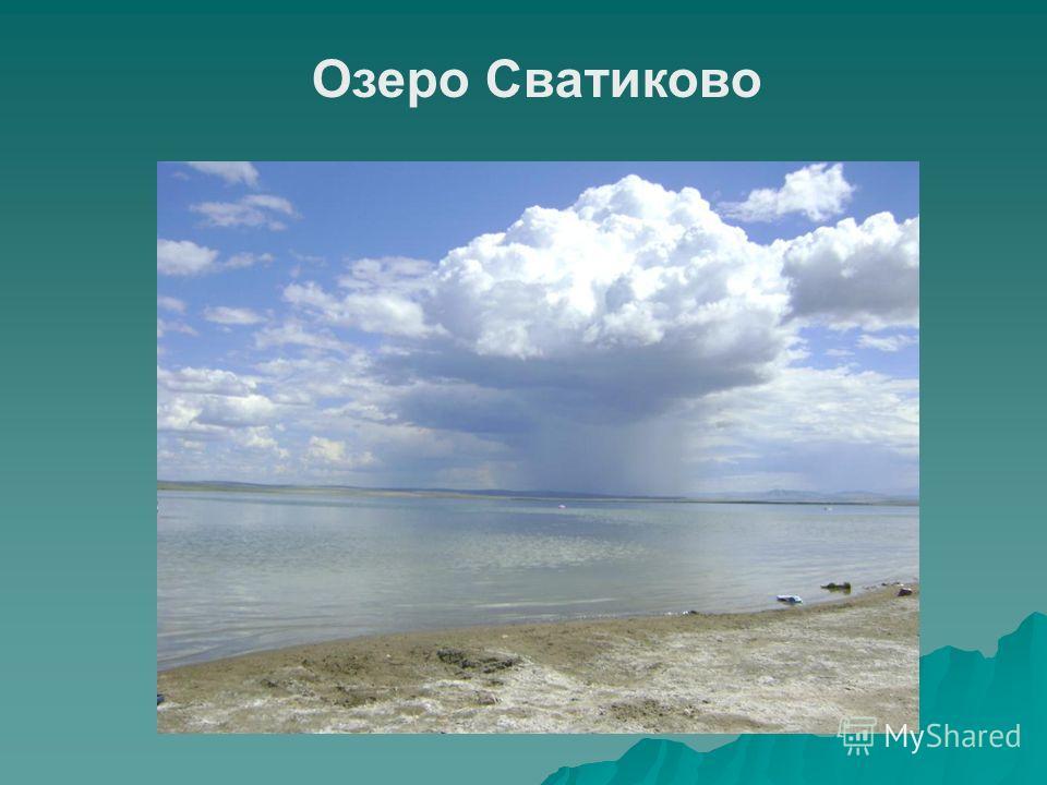 Озеро Сватиково