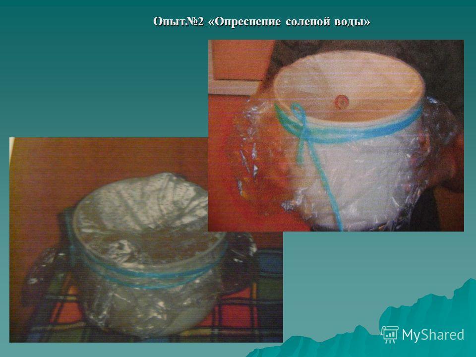Опыт2 «Опреснение соленой воды»