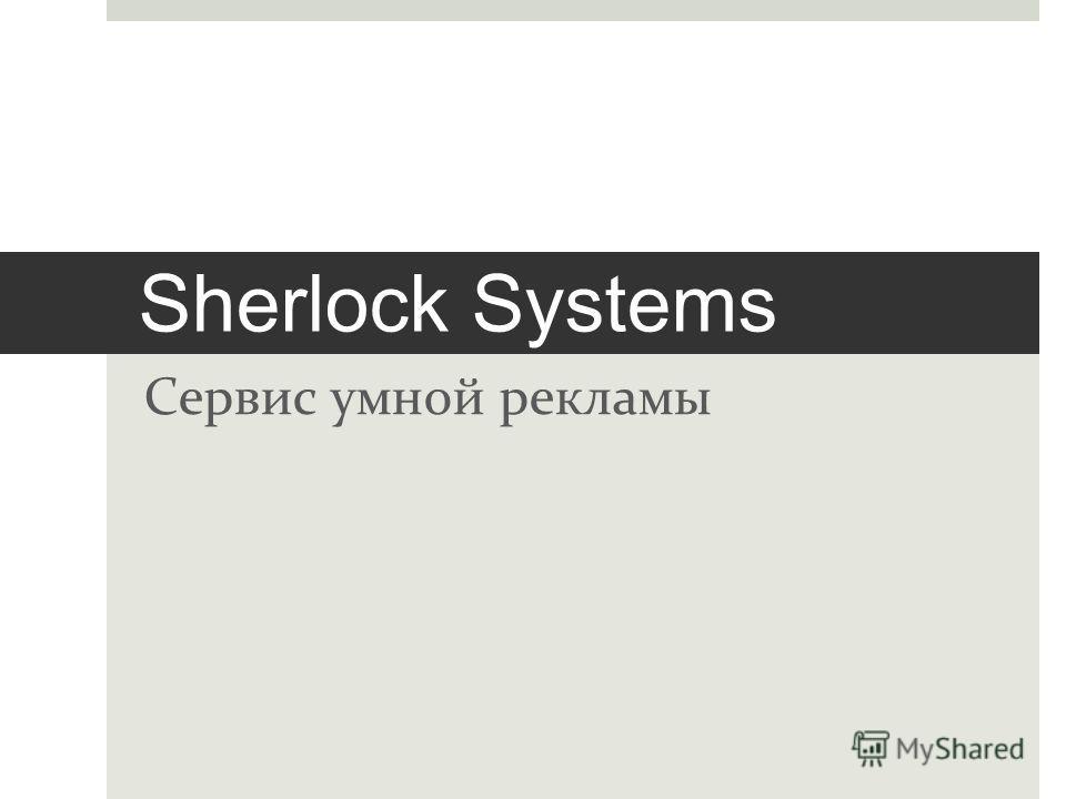 Sherlock Systems Сервис умной рекламы