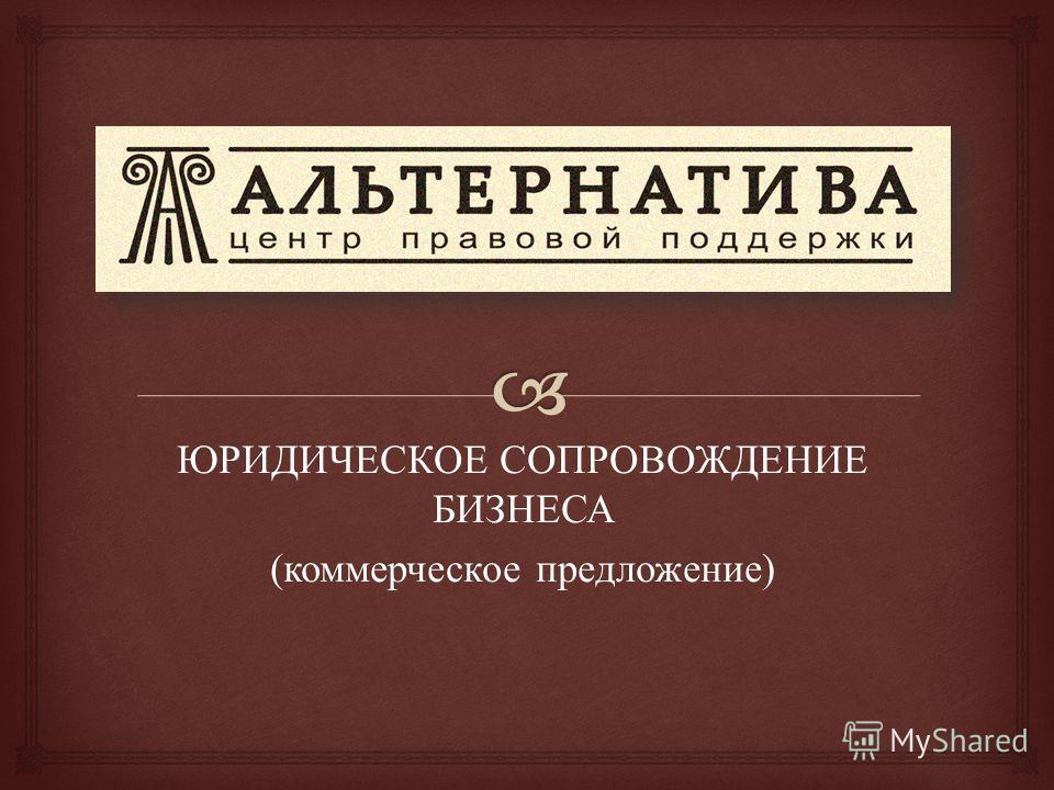 ЮРИДИЧЕСКОЕ СОПРОВОЖДЕНИЕ БИЗНЕСА ( коммерческое предложение )