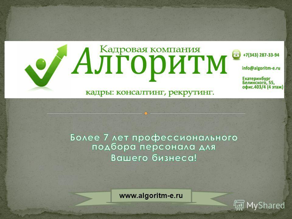 www.algoritm-e.ru