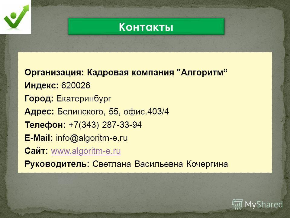 Организация: Кадровая компания