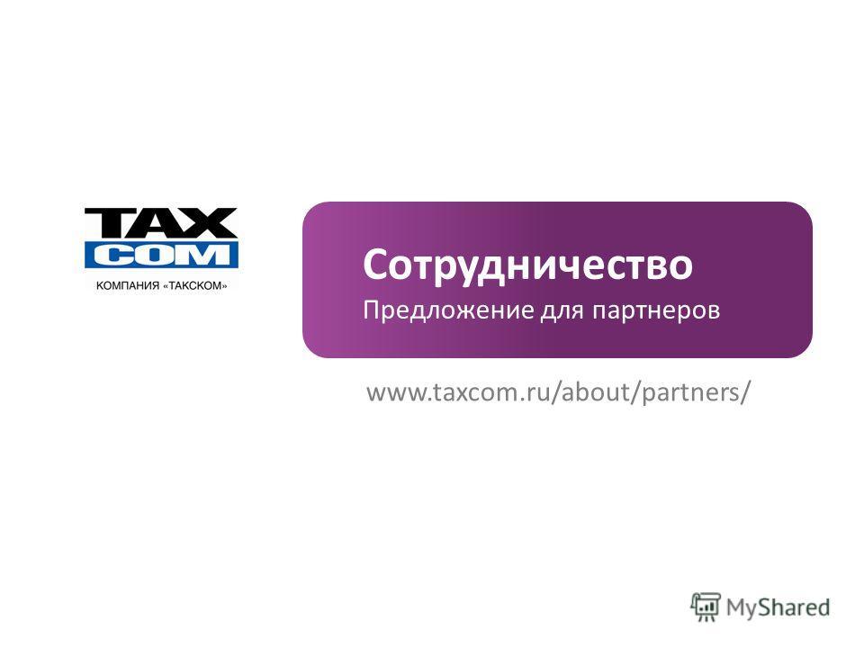 Сотрудничество Предложение для партнеров www.taxcom.ru/about/partners/