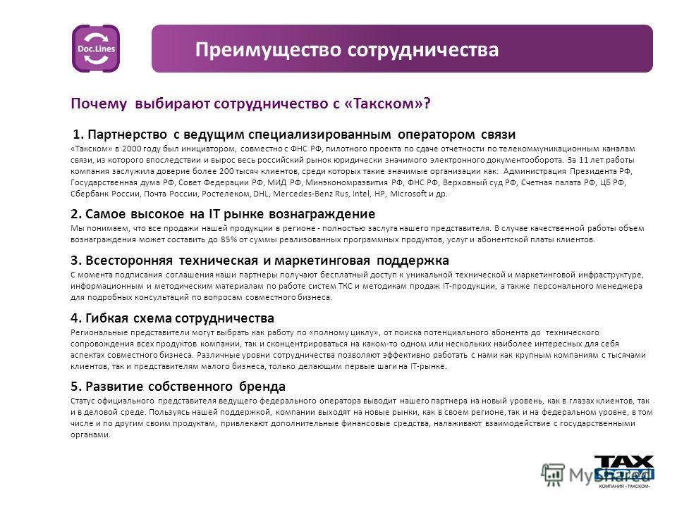 Преимущество сотрудничества Почему выбирают сотрудничество с «Такском»? 1. Партнерство с ведущим специализированным оператором связи «Такском» в 2000 году был инициатором, совместно с ФНС РФ, пилотного проекта по сдаче отчетности по телекоммуникацион