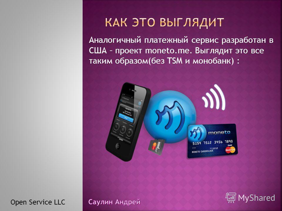 Аналогичный платежный сервис разработан в США – проект moneto.me. Выглядит это все таким образом(без TSM и монобанк) : Open Service LLC