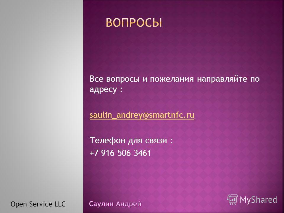 Все вопросы и пожелания направляйте по адресу : saulin_andrey@smartnfc.ru Телефон для связи : +7 916 506 3461 Open Service LLC