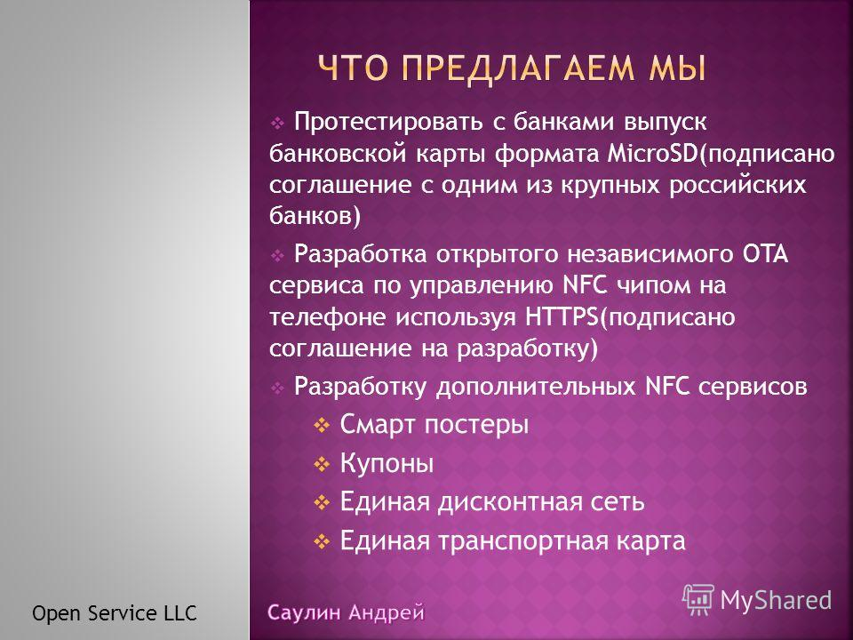 Протестировать с банками выпуск банковской карты формата MicroSD(подписано соглашение с одним из крупных российских банков) Разработка открытого независимого OTA сервиса по управлению NFC чипом на телефоне используя HTTPS(подписано соглашение на разр