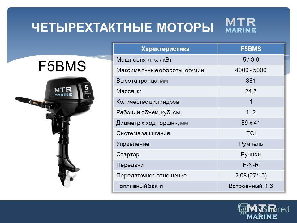 ЧЕТЫРЕХТАКТНЫЕ МОТОРЫ F5BMS