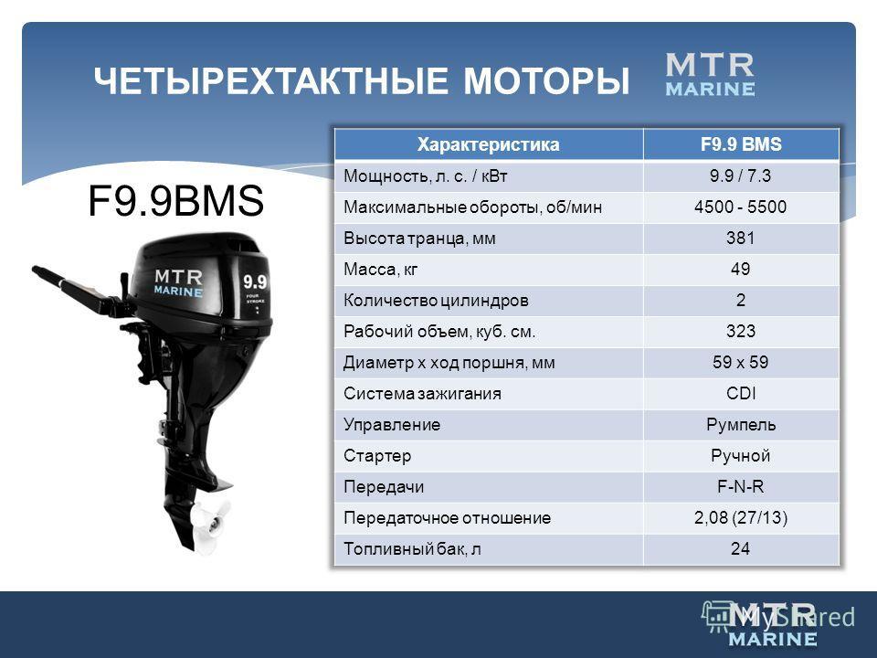 ЧЕТЫРЕХТАКТНЫЕ МОТОРЫ F9.9BMS