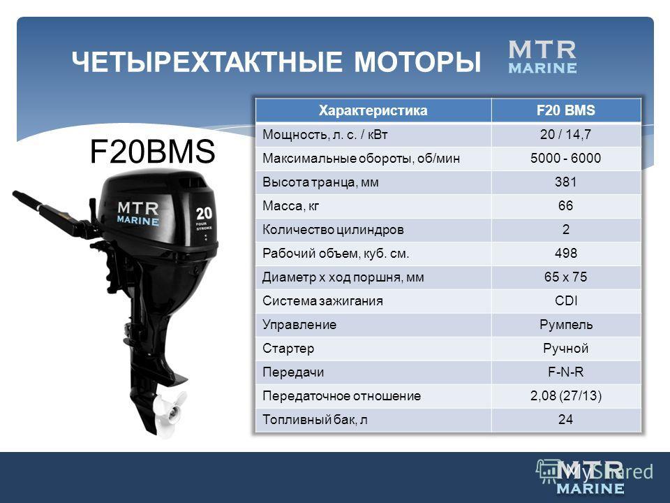 Контакты: тел.:(495)545-46-11, www.mtrmarine.ru, sale@mtrmarine.ru ЧЕТЫРЕХТАКТНЫЕ МОТОРЫ F20BMS