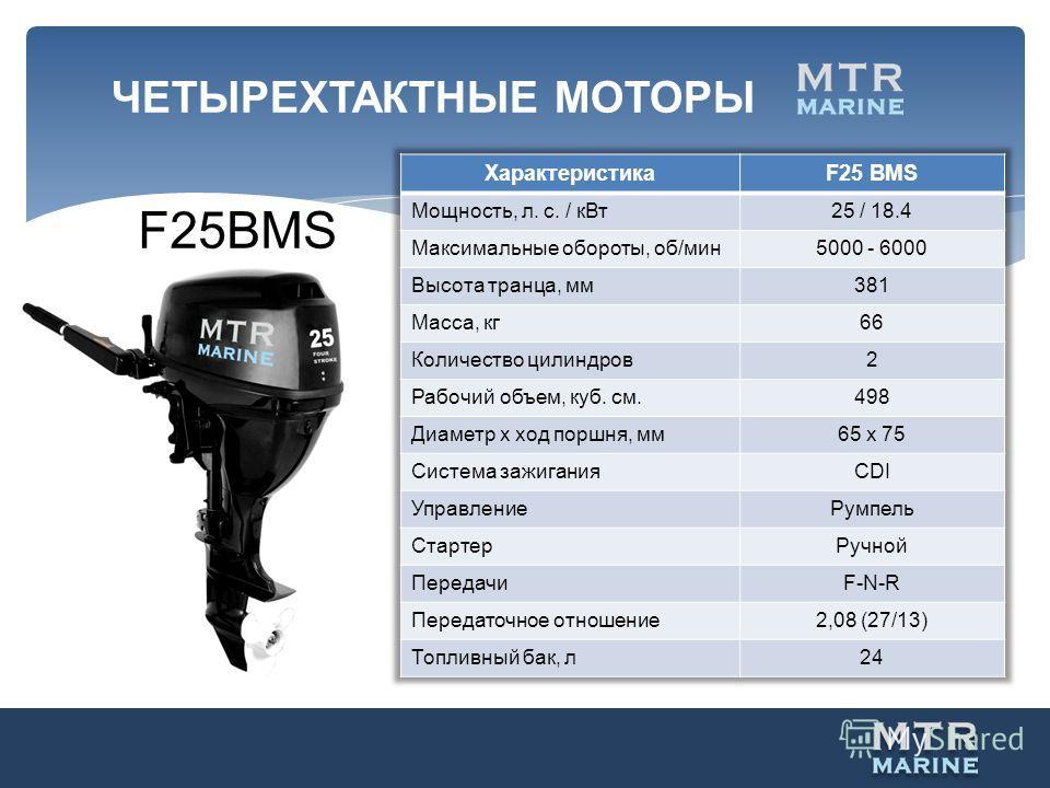 Контакты: тел.:(495)545-46-11, www.mtrmarine.ru, sale@mtrmarine.ru Контакты: тел.:(495)545-46-11, www.mtrmarine.ru, sale@mtrmarine.u ЧЕТЫРЕХТАКТНЫЕ МОТОРЫ F25BMS