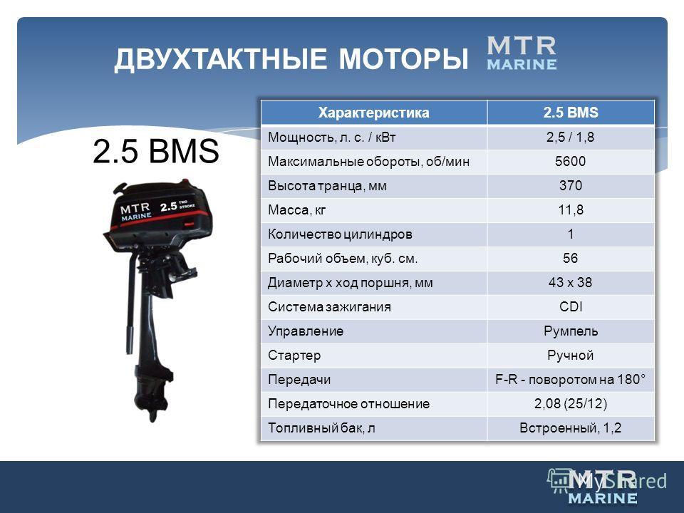 Контакты: тел.:(495)545-46-11, www.mtrmarine.ru, sale@mtrmarine.ru ДВУХТАКТНЫЕ МОТОРЫ 2.5 BMS