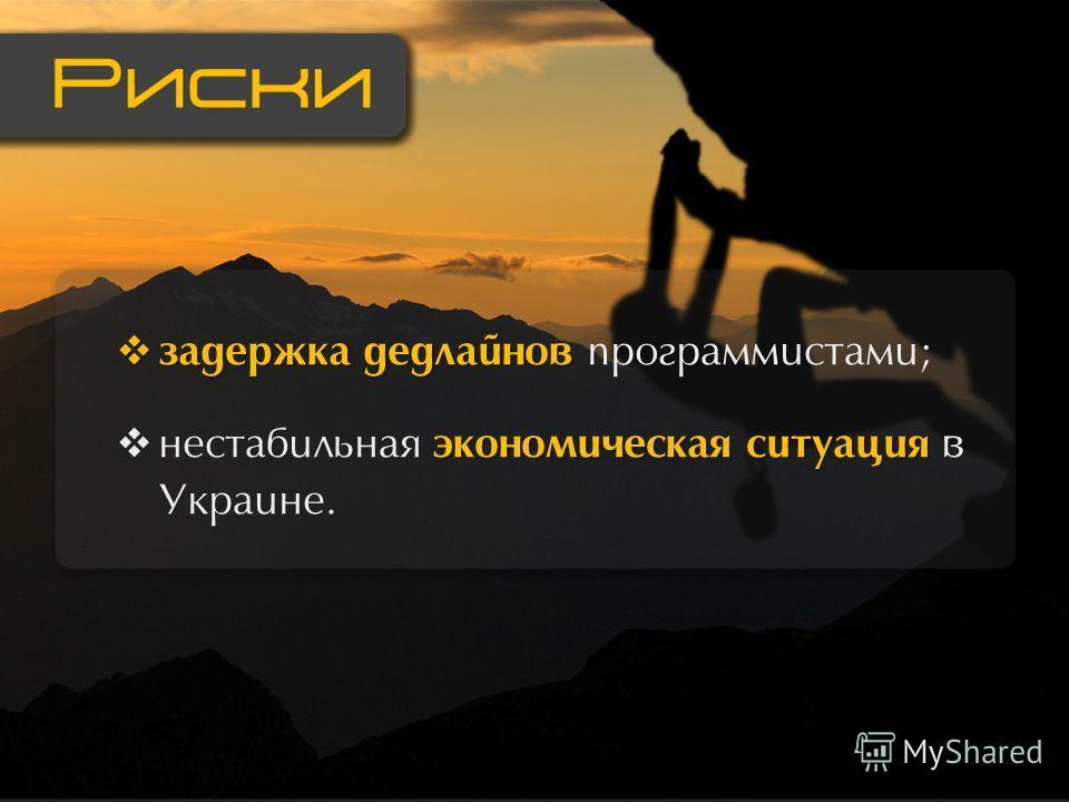 задержка дедлайнов задержка дедлайнов программистами; экономическая ситуация нестабильная экономическая ситуация в Украине.