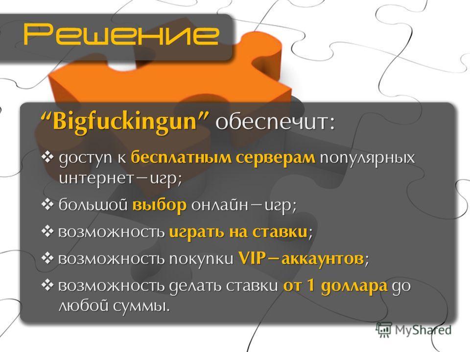 Bigfuckingun обеспечит: доступ к бесплатным серверам популярных интернет-игр; доступ к бесплатным серверам популярных интернет-игр; большой выбор онлайн-игр; большой выбор онлайн-игр; возможность играть на ставки ; возможность играть на ставки ; возм