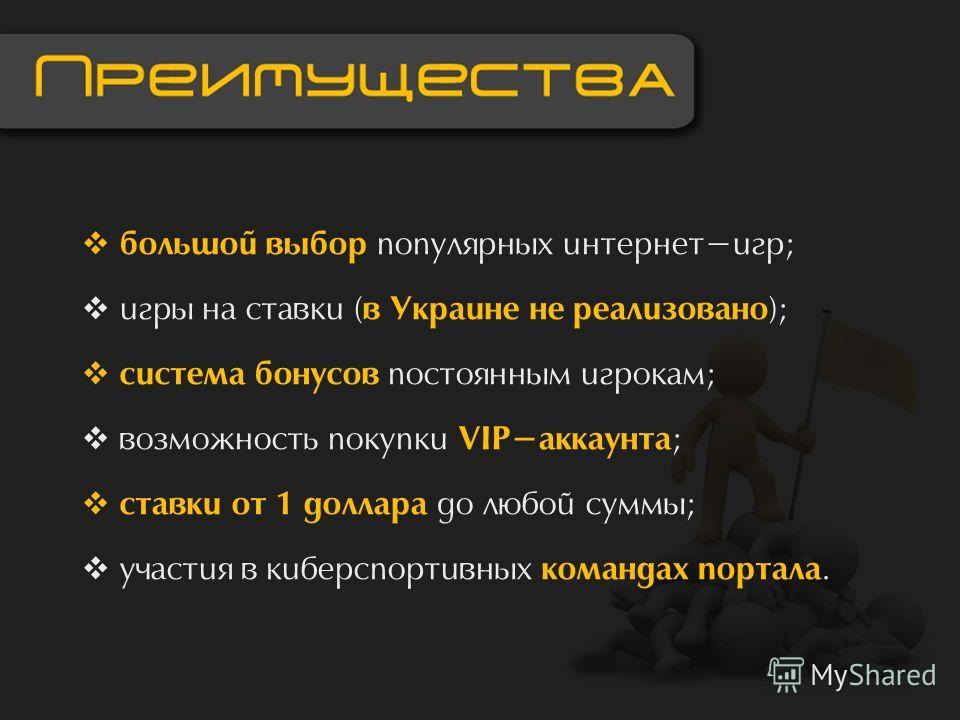 большой выбор популярных интернет-игр; игры на ставки ( в Украине не реализовано ); система бонусов постоянным игрокам; возможность покупки VIP-аккаунта ; ставки от 1 доллара до любой суммы; участия в киберспортивных командах портала.