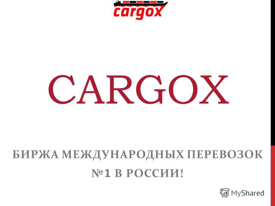 CARGOX БИРЖА МЕЖДУНАРОДНЫХ ПЕРЕВОЗОК 1 В РОССИИ!