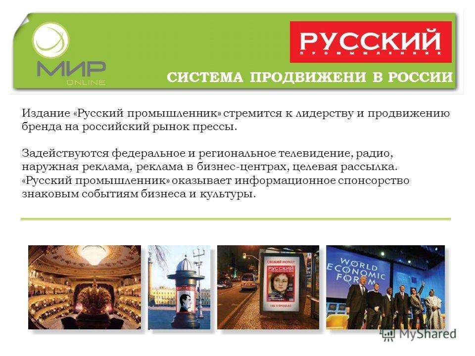 Издание «Русский промышленник» стремится к лидерству и продвижению бренда на российский рынок прессы. Задействуются федеральное и региональное телевидение, радио, наружная реклама, реклама в бизнес-центрах, целевая рассылка. «Русский промышленник» ок