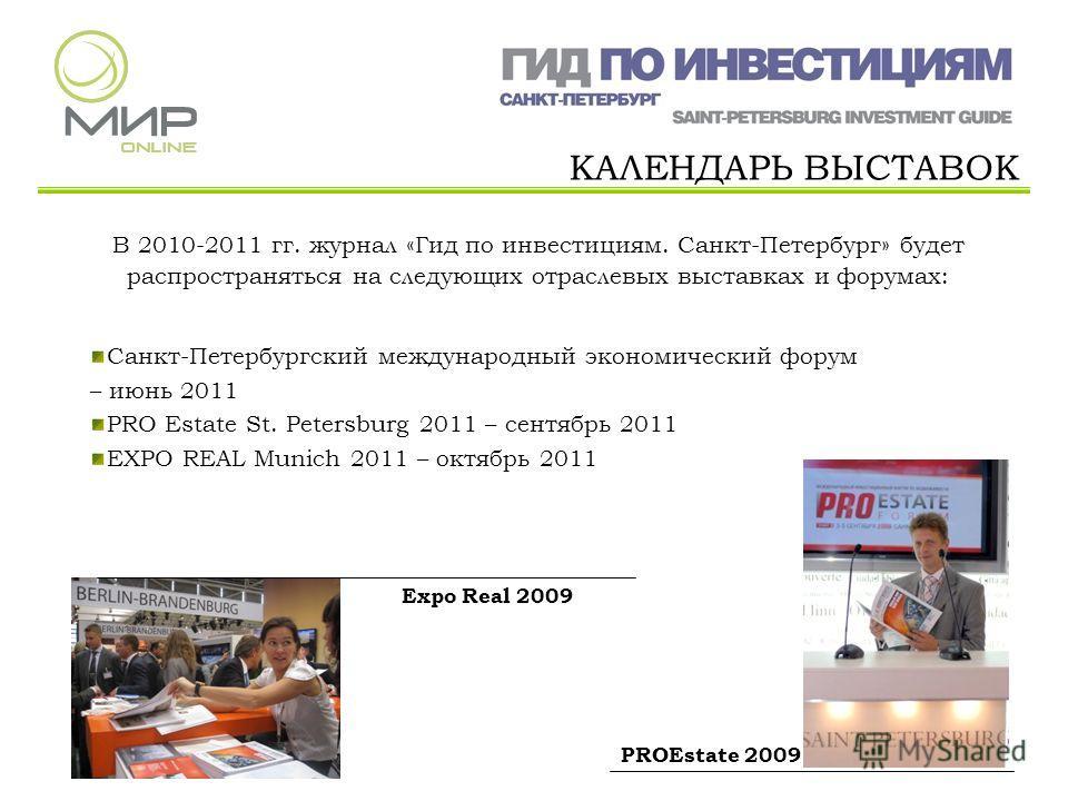 КАЛЕНДАРЬ ВЫСТАВОК В 2010-2011 гг. журнал «Гид по инвестициям. Санкт-Петербург» будет распространяться на следующих отраслевых выставках и форумах: Санкт-Петербургский международный экономический форум – июнь 2011 PRO Estate St. Petersburg 2011 – сен