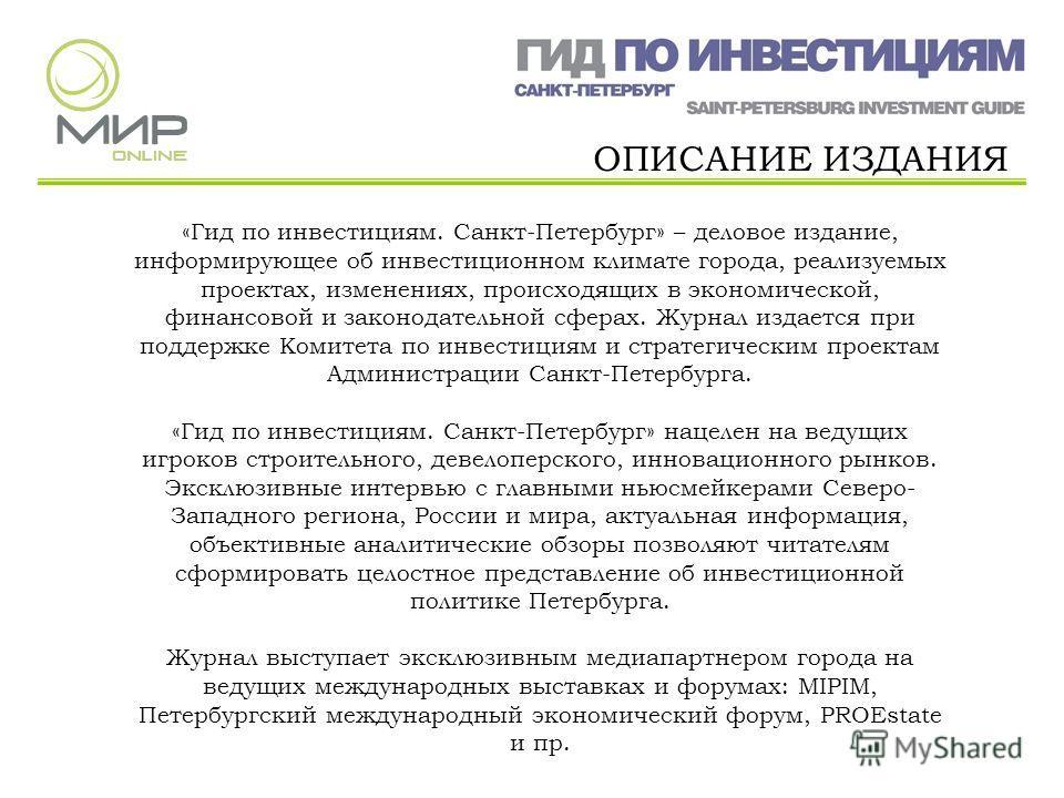 «Гид по инвестициям. Санкт-Петербург» – деловое издание, информирующее об инвестиционном климате города, реализуемых проектах, изменениях, происходящих в экономической, финансовой и законодательной сферах. Журнал издается при поддержке Комитета по ин