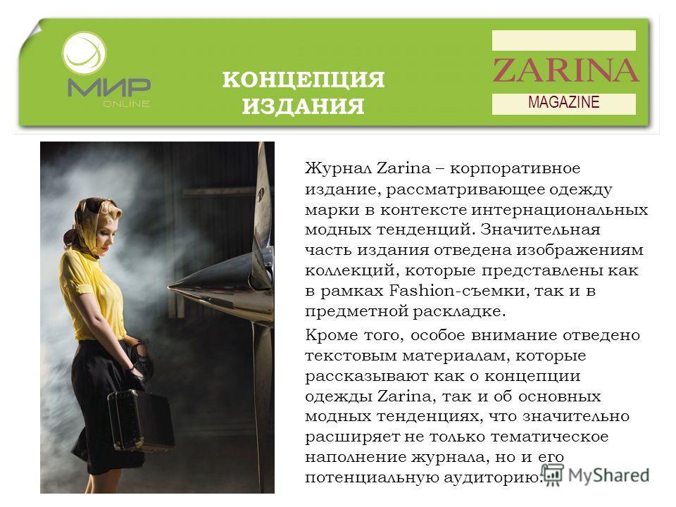 КОНЦЕПЦИЯ ИЗДАНИЯ MAGAZINE Журнал Zarina – корпоративное издание, рассматривающее одежду марки в контексте интернациональных модных тенденций. Значительная часть издания отведена изображениям коллекций, которые представлены как в рамках Fashion-съемк