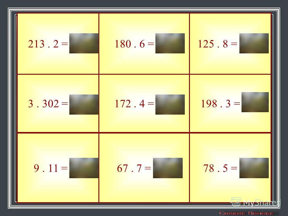 3. 302 = 906 9. 11 = 99 180. 6 = 648 172. 4 = 688 67. 7 = 469 125. 8 = 1000 198. 3 = 594 78. 5 = 390 213. 2 = 426