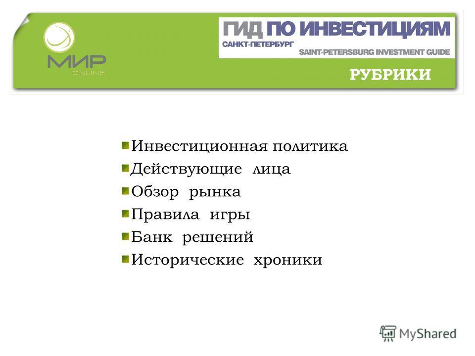 Инвестиционная политика Действующие лица Обзор рынка Правила игры Банк решений Исторические хроники РУБРИКИ
