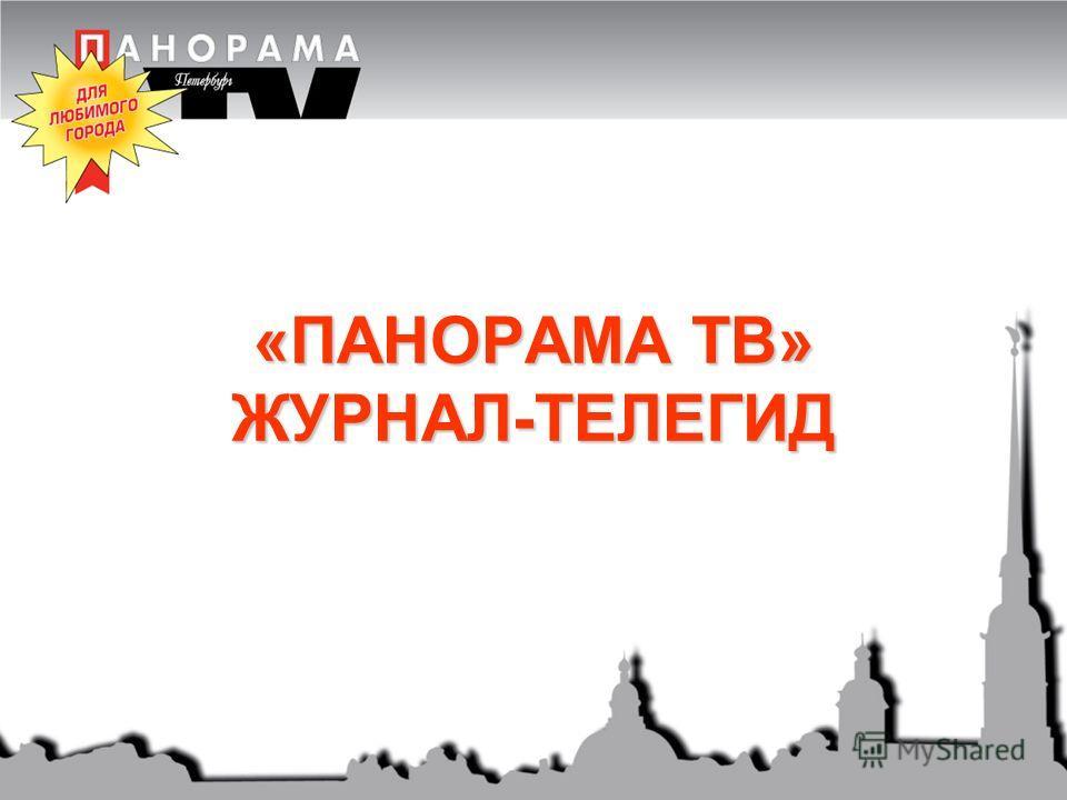 «ПАНОРАМА ТВ» ЖУРНАЛ-ТЕЛЕГИД