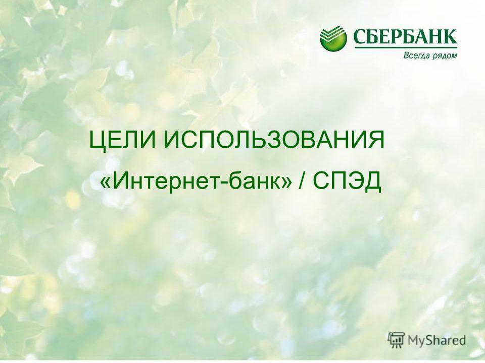 ЦЕЛИ ИСПОЛЬЗОВАНИЯ «Интернет-банк» / СПЭД