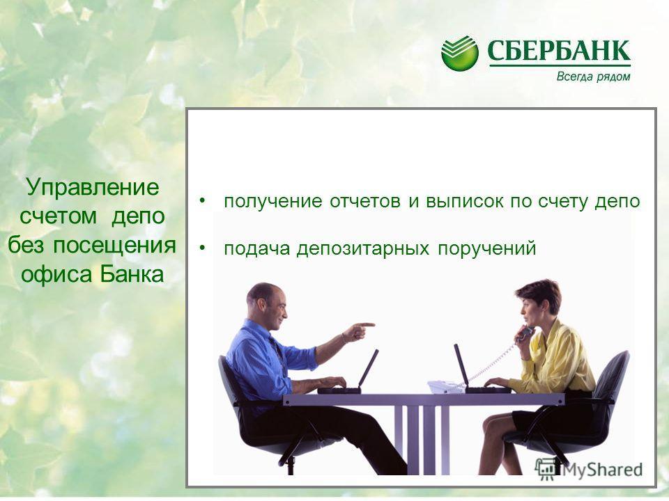 Управление счетом депо без посещения офиса Банка подача депозитарных поручений получение отчетов и выписок по счету депо