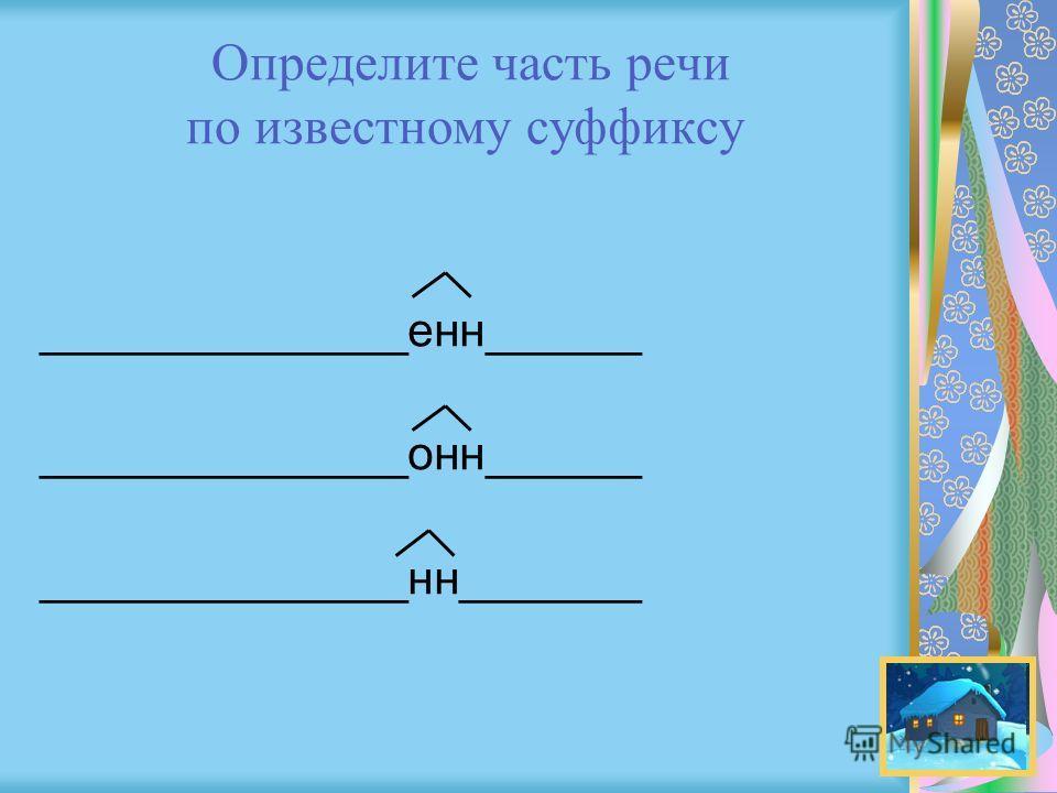 Определите часть речи по известному суффиксу ______________енн______ ______________онн______ ______________нн_______