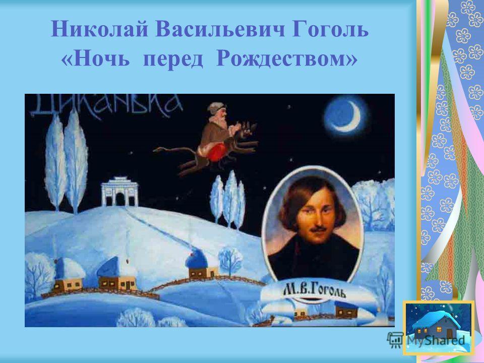 Николай Васильевич Гоголь «Ночь перед Рождеством»