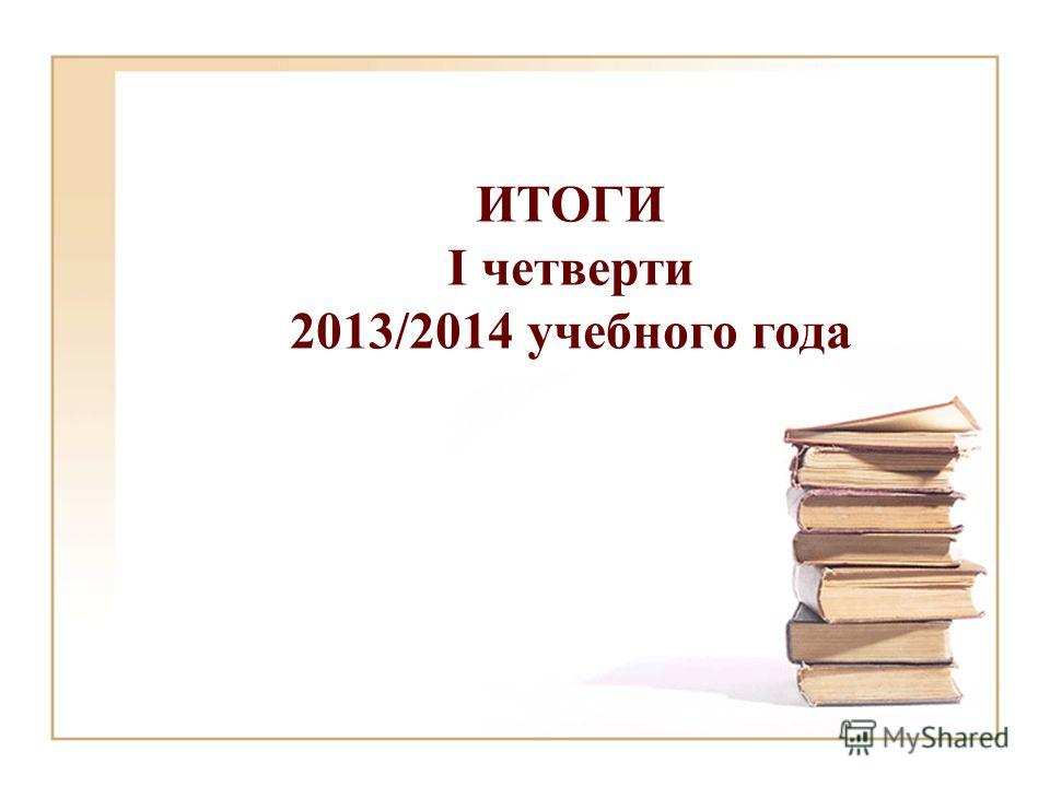 ИТОГИ I четверти 2013/2014 учебного года