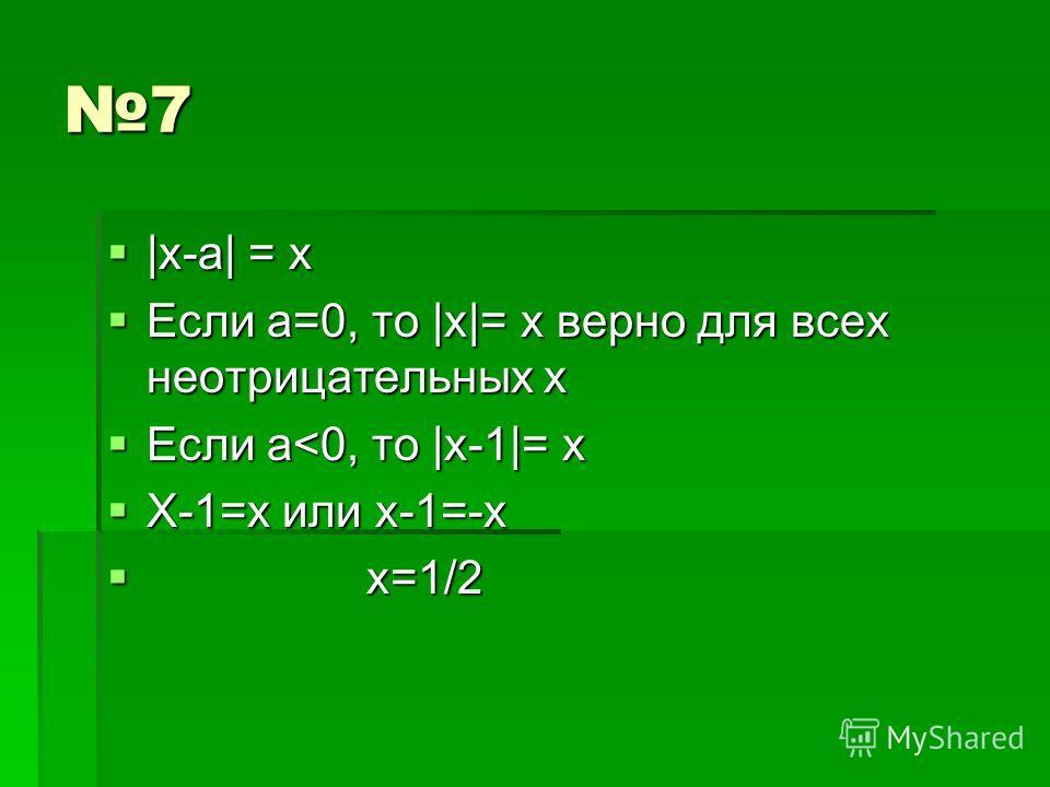 7 |x-a| = x |x-a| = x Если а=0, то |х|= х верно для всех неотрицательных х Если а=0, то |х|= х верно для всех неотрицательных х Если а