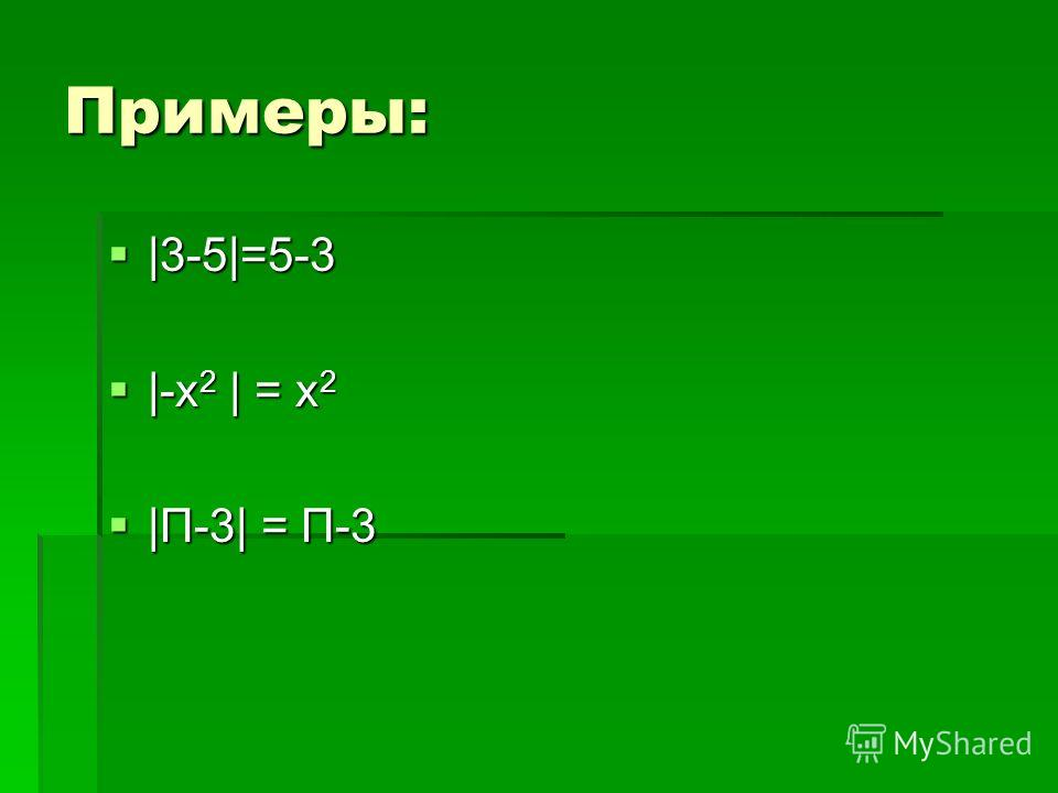 Примеры: |3-5|=5-3 |3-5|=5-3 |-х 2 | = х 2 |-х 2 | = х 2 |П-3| = П-3 |П-3| = П-3