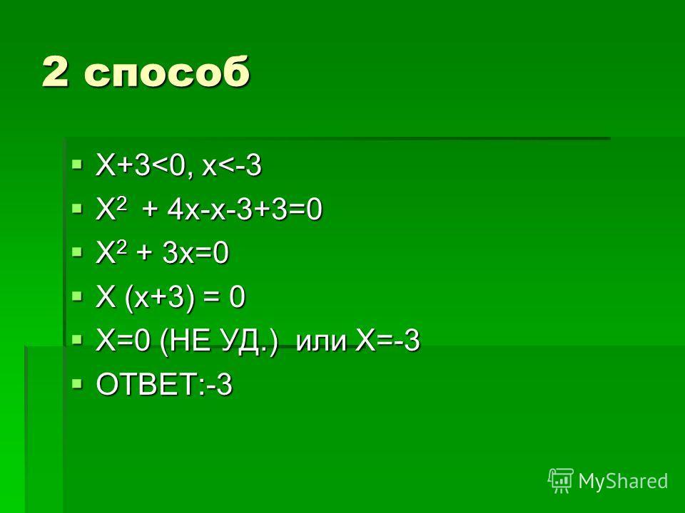 2 способ Х+3