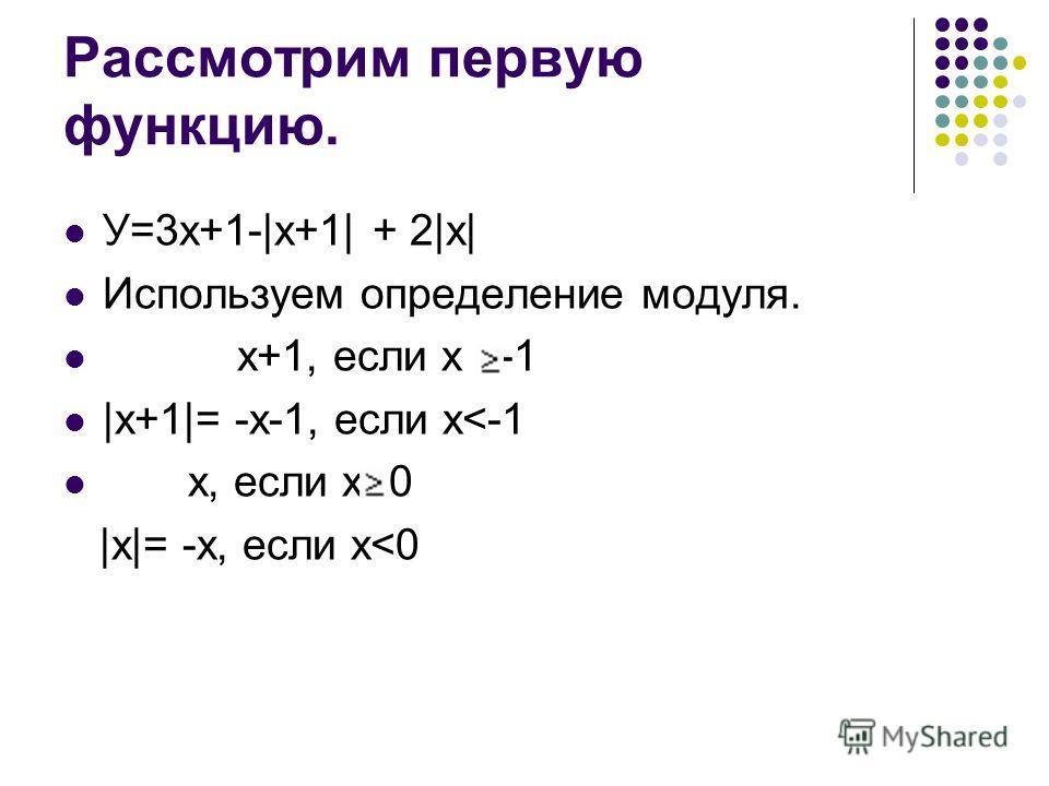 Рассмотрим первую функцию. У=3х+1-|x+1| + 2|x| Используем определение модуля. х+1, если х -1 |x+1|= -х-1, если х