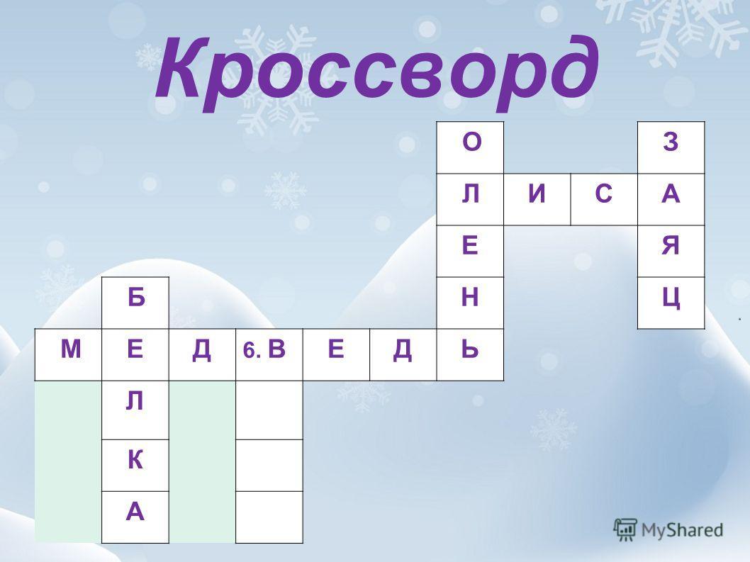Кроссворд О З ЛИСА ЕЯ БНЦ МЕД 6. ВЕДЬ Л К А