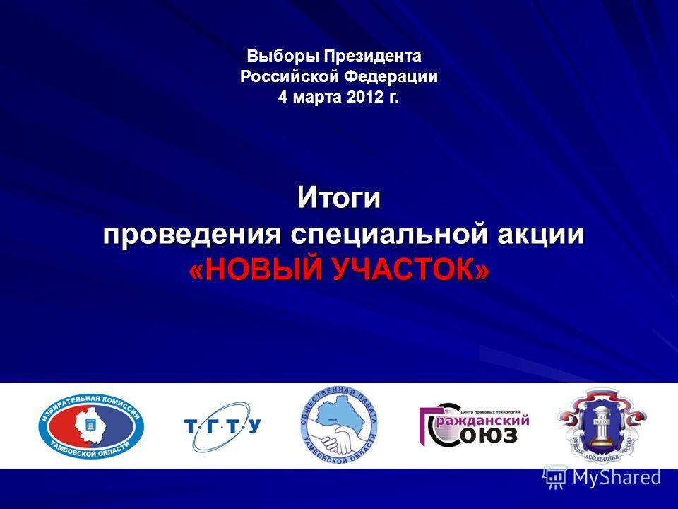 Выборы Президента Российской Федерации 4 марта 2012 г. Итоги проведения специальной акции «НОВЫЙ УЧАСТОК»