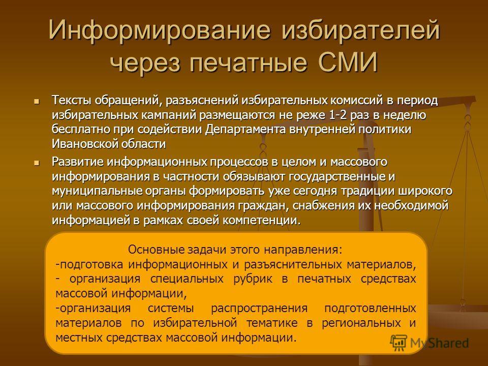 Информирование избирателей через печатные СМИ Тексты обращений, разъяснений избирательных комиссий в период избирательных кампаний размещаются не реже 1-2 раз в неделю бесплатно при содействии Департамента внутренней политики Ивановской области Текст