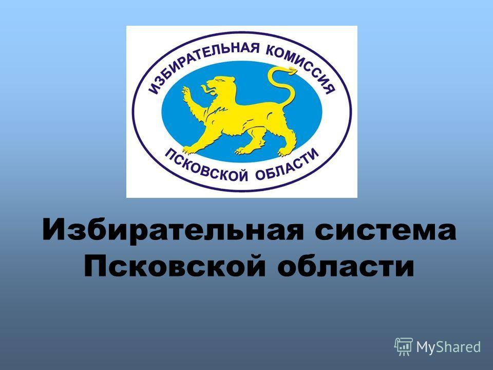 Избирательная система Псковской области