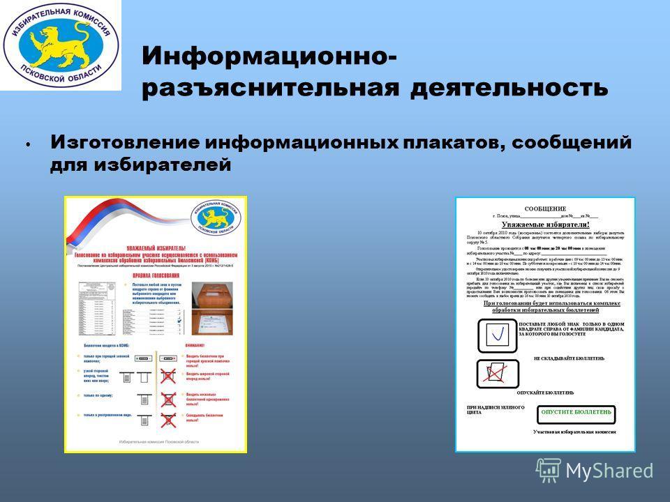 Информационно- разъяснительная деятельность Изготовление информационных плакатов, сообщений для избирателей