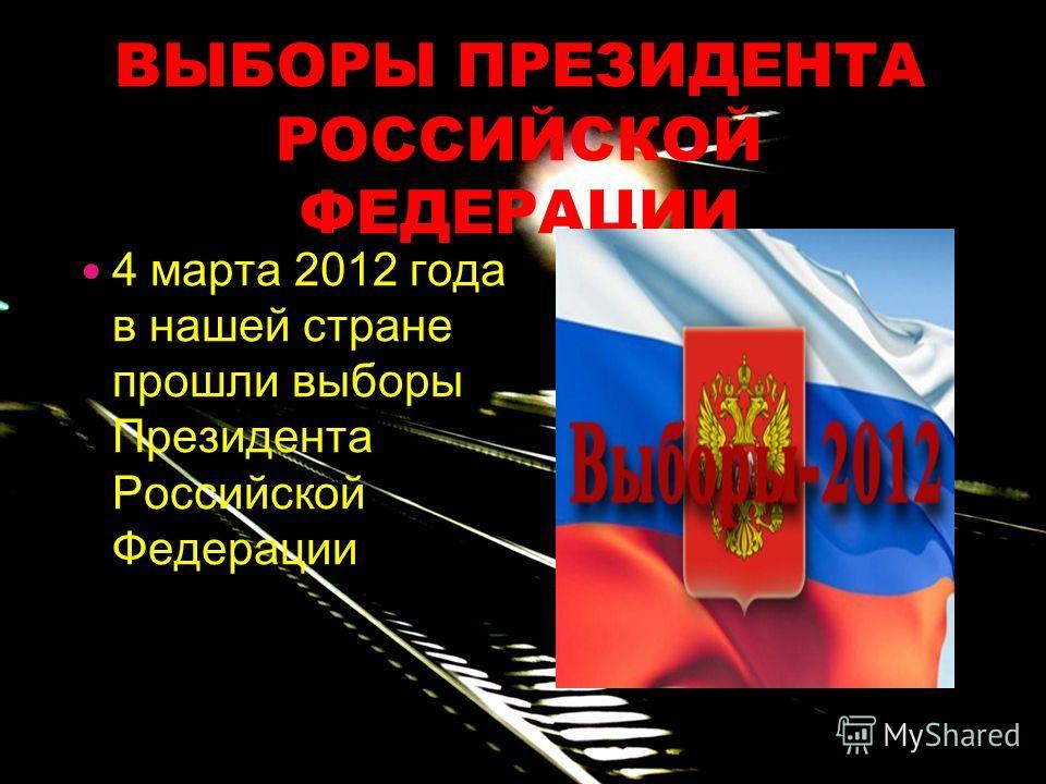 ВЫБОРЫ ПРЕЗИДЕНТА РОССИЙСКОЙ ФЕДЕРАЦИИ 4 марта 2012 года в нашей стране прошли выборы Президента Российской Федерации