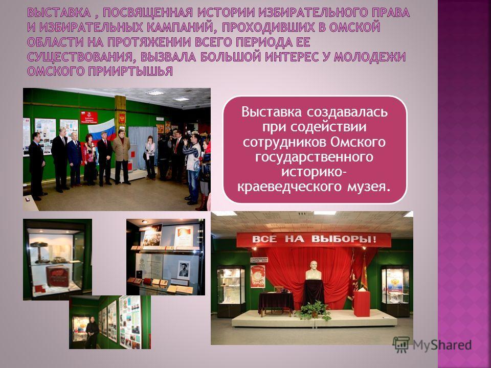 Выставка создавалась при содействии сотрудников Омского государственного историко- краеведческого музея.