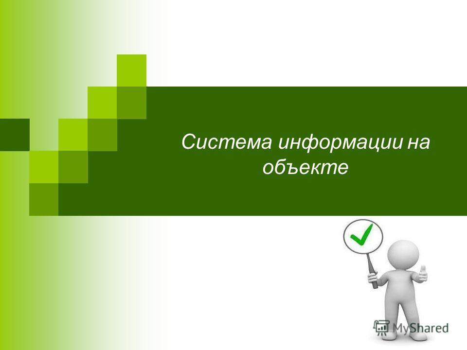 Система информации на объекте