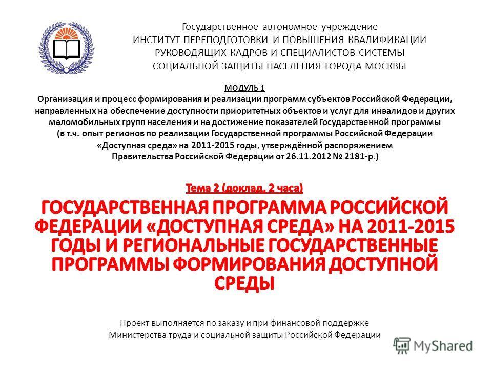 МОДУЛЬ 1 Организация и процесс формирования и реализации программ субъектов Российской Федерации, направленных на обеспечение доступности приоритетных объектов и услуг для инвалидов и других маломобильных групп населения и на достижение показателей Г
