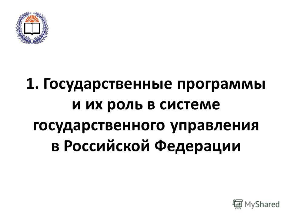 1. Государственные программы и их роль в системе государственного управления в Российской Федерации