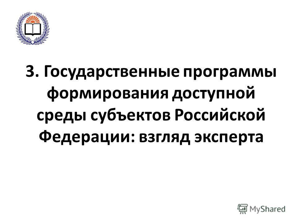 3. Государственные программы формирования доступной среды субъектов Российской Федерации: взгляд эксперта