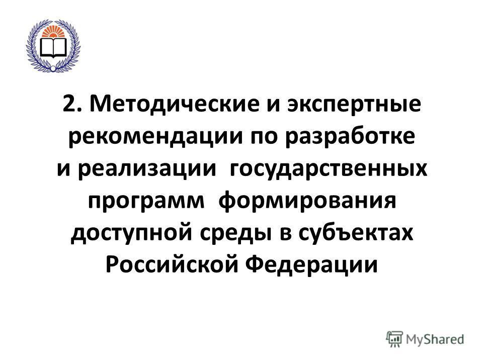 2. Методические и экспертные рекомендации по разработке и реализации государственных программ формирования доступной среды в субъектах Российской Федерации