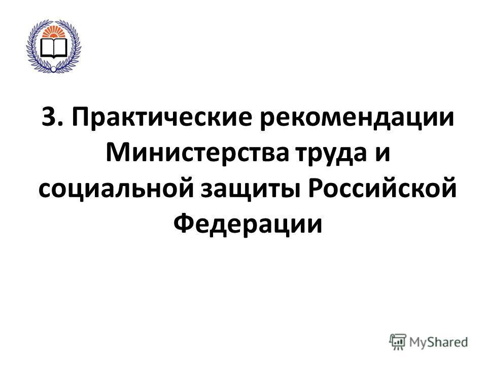 3. Практические рекомендации Министерства труда и социальной защиты Российской Федерации